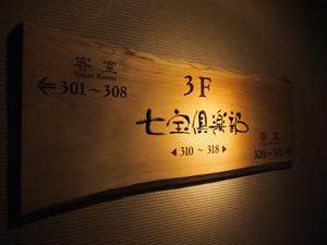 観松館6.jpg